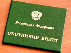 Билет охотника