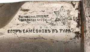 Звезда и подпись на ноже Самсонова