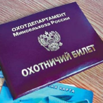 Порядок получения охотничьего билета в России