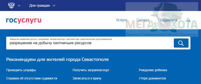 gosuslugi-putevka-03