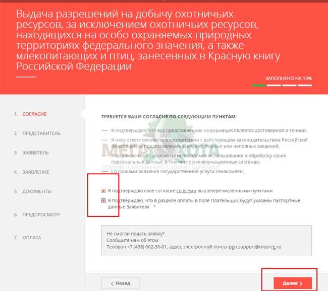 gosuslugi-putevka-11