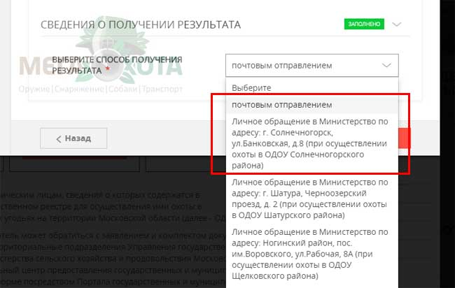 gosuslugi-putevka-16