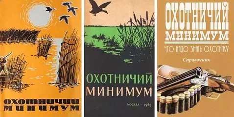 Охотничий минимум в России